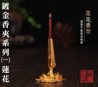 【喬尚拍賣】鍍金香夾系列【1.蓮花】小環香.線香均可用