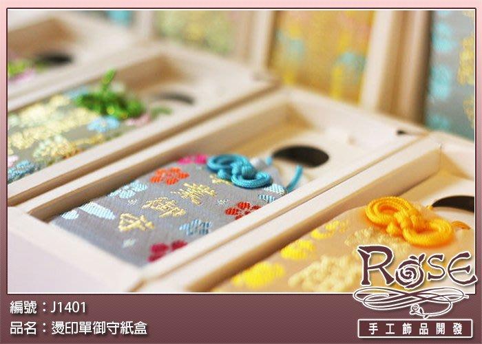 燙印單御守盒(3.5X6.5X13.5CM)火柴盒式抽拉 【ROSE手工飾品開發J1401】