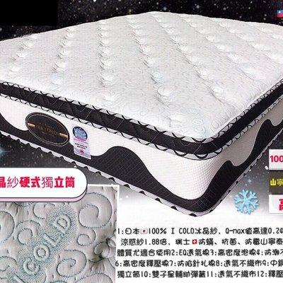 台灣製造 5尺*6.2尺(150cm*186cm)  冰晶紗硬式獨立筒床墊 屏東市 廣新家具行