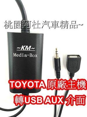 TOYOTA 原廠主機轉USB AUX 介面 INNOVA RAV4  ALITIS YARIS WISH CAMRY
