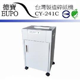 【大鼎OA】免運含稅 德寶 EUPO CY-241C 環標型 碎紙機