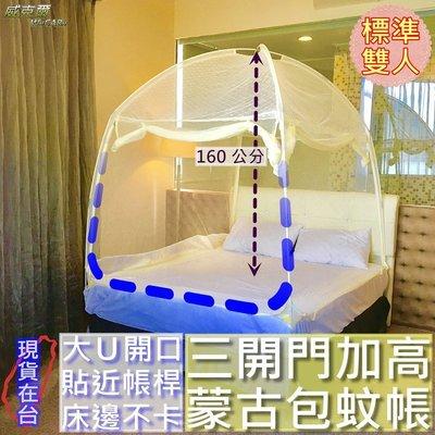 【蚊帳工廠】加高三開門蒙古包蚊帳--標準雙人尺寸 帳篷式可加風扇--威克爾直營品質保證