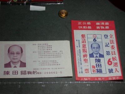 【收藏。競選海報】早年高雄市議長陳田錨競選立委宣傳單兩張