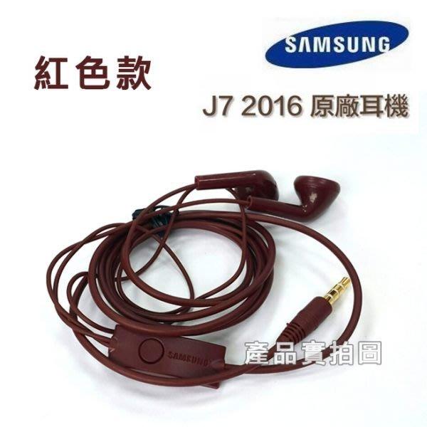 三星 J7 2016 原廠耳機 A5、A7 2016、A8、Note2、C9 PRO、J7 PRO、S4、S8+、J3