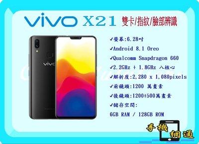 中壢『手機網通』VIVO 維沃 X21...