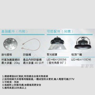 家家亮~ 舞光 200W飛碟天井燈 聚光鋁罩HIBAY200CN6 加購區