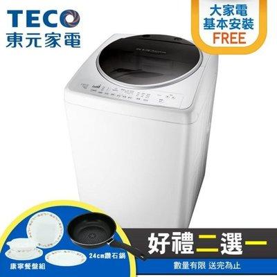W1498TXW 東元變頻洗衣機