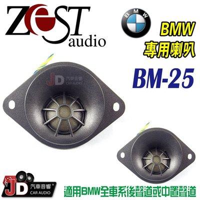 【JD汽車音響】Zest Audio BM-25 BMW專用 適用BMW全車系後聲道或中置聲道 高音喇叭。