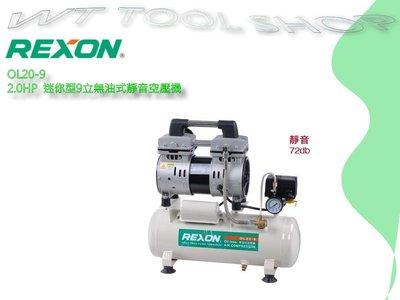 (木工工具店)REXON~OL20-9(台灣製) 新ㄇ型把手 力山 2.0HP 9L無油式靜速空壓機 /附接頭