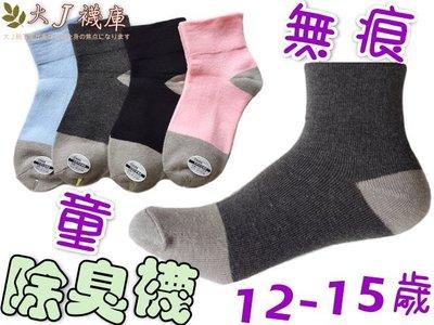 A-12-3童竹炭-無痕襪【大J襪庫】1組6雙12-15歲兒童除臭襪竹炭襪地板襪短襪學生襪-男童女童襪純棉質棉襪-台灣製