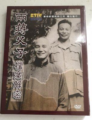 東森新聞 ETTV 兩蔣父子 檔案解密 DVD 原價1100元