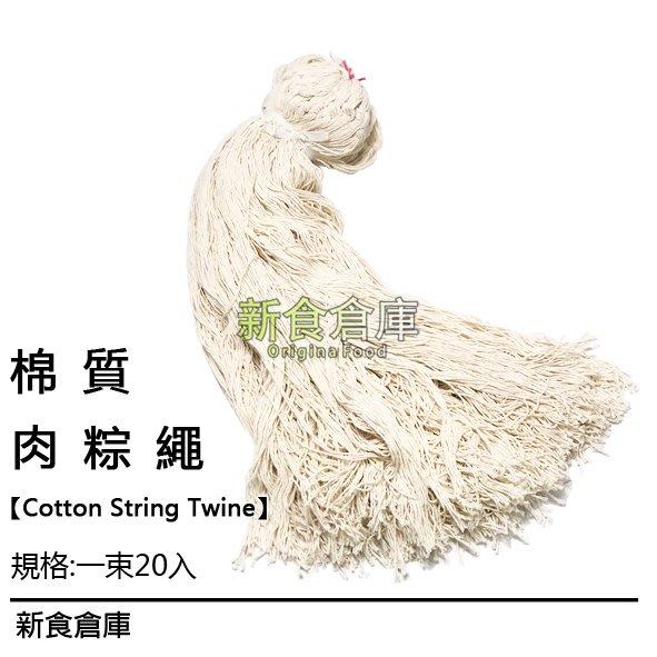 棉質肉粽繩1束20入 ( 棉繩 麻繩 粽葉 粽繩 包粽子材料 包粽繩 Cotton String Twine )新食倉庫