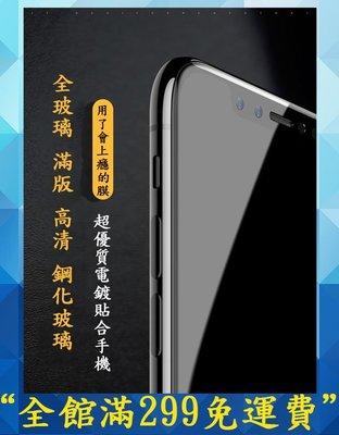 全膠滿版鋼化玻璃 HTC Desire 12 12s 12+ U Ultra U12 life U11 eyes 保護貼