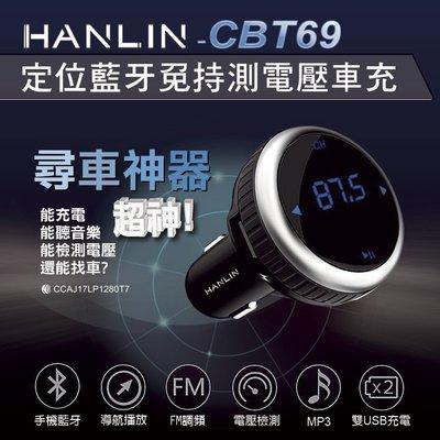 【HANLIN-CBT69】定位藍芽免持測電壓車充/尋車神器