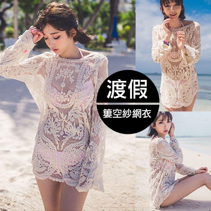 【JS 姊妹時代】【GP4802】海灘度假風紗簍空網蕾絲長袖罩衫上衣
