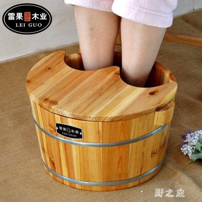 泡腳桶 足浴桶 泡腳木桶 洗腳木桶 足療桶 洗腳盆帶按摩粒帶蓋子 CP1675