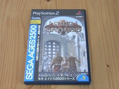【小蕙館】PS2~ SEGA AGES 2500系列:Vol.9 大地槍聲 Gain Ground (純日版)