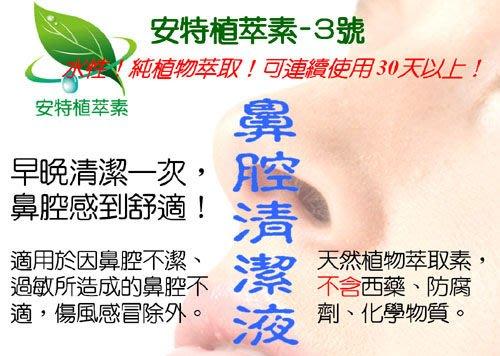 【螞蟻的家】安特植萃素3號鼻腔清潔液(純天然植物萃取素)
