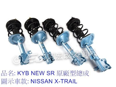 阿宏改裝部品 X-TRAIL KYB 避震器 NEW SR 原廠型 避震器 總成 藍桶 非降低 可刷卡
