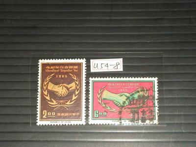【愛郵者】〈舊票〉54年 國際合作年 2全 少 直接買 / 紀106 U54-8