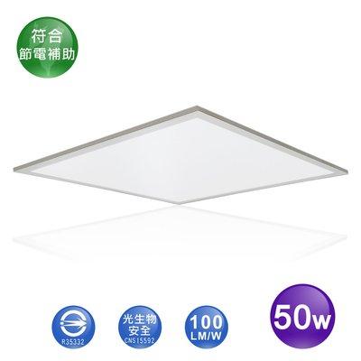 LED 50W 節標 護眼 平板燈 W60*L60 輕鋼架 高亮 導光 省電 高效 環保 節能 CNS 認證 節電補助