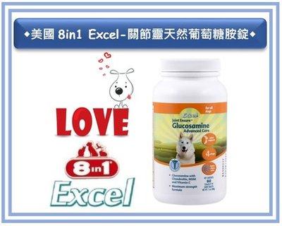 ♡寵物萌萌噠♡ 【加購飼料免運】美國 8in1 EXCEL 關節靈-天然葡萄糖胺錠 60錠 台北市