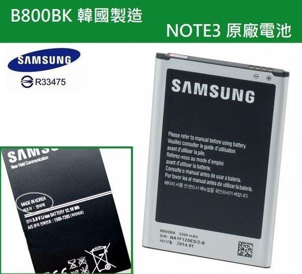 【韓國製造】B800BK Note3 原廠電池N7200 N9000 N900U N9005 N9006【送原廠電池盒】