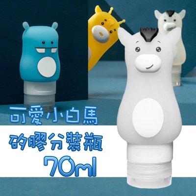 矽膠動物分裝瓶 ❉︵ 可愛小白馬造型吸...