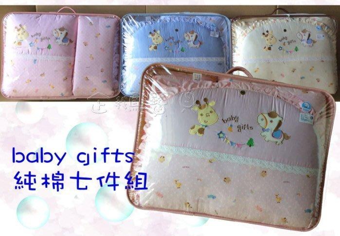 @企鵝寶貝二館@ 《台灣製》baby gifts 寶寶的禮物 嬰兒床純棉七件組 / 嬰兒床用七件被組 (L)