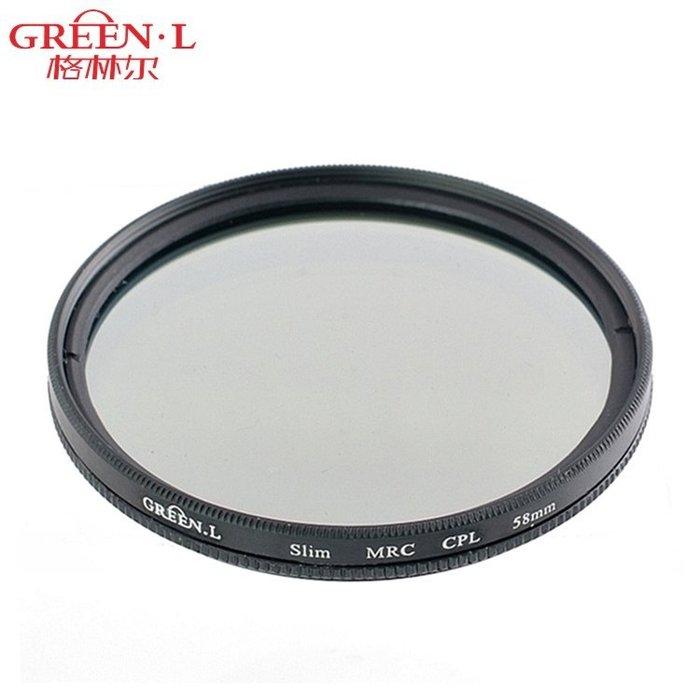 又敗家@GREEN.L薄框抗污多層膜46mm偏光鏡MC-CPL偏光鏡MRC-CPL圓型偏光鏡圓偏光鏡環形偏振鏡圓形環型,增對比色彩飽和度天更藍,少雪地水面反光