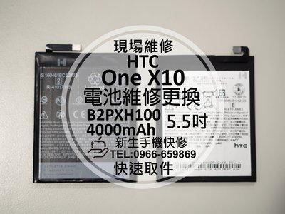 免運【新生手機快修】HTC One X10 全新內置電池 X10u 電池膨脹 自動斷電 無法開機 不蓄電 現場維修更換