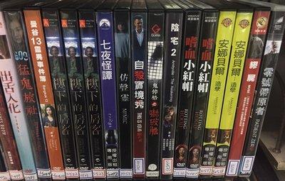 席滿客書坊二手拍賣-正版DVD*恐怖片【七夜怪譚】