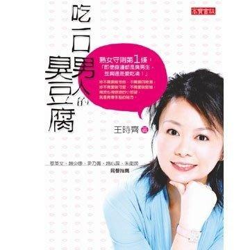 【吃一口男人的臭豆腐】趙少康、尹乃菁、蔡英文、趙心屏、朱衛茵同聲推薦