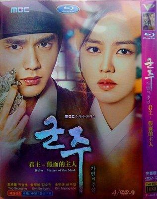 【樂視】 高清DVD 君主-假面的主人 / 俞承豪 金所炫 金明洙 / 韓劇 古裝DVD 精美盒裝