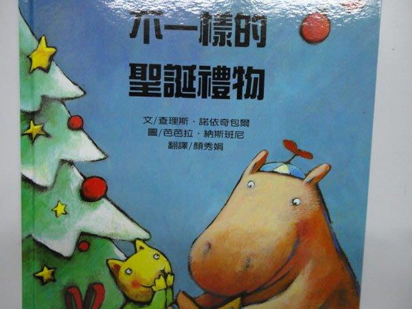 比價網~上人文化優良繪本【不一樣的聖誕禮物】~櫃位9570