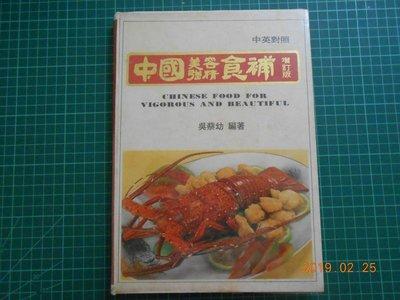 《 中國美容強精食譜 增訂版--中英對...