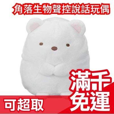 免運【白色白熊】日本JOYPALETTE 角落生物聲控說話玩偶 互動娃娃 安啾相似款 交換禮物聖誕耶誕跨年小夥伴 ❤JP