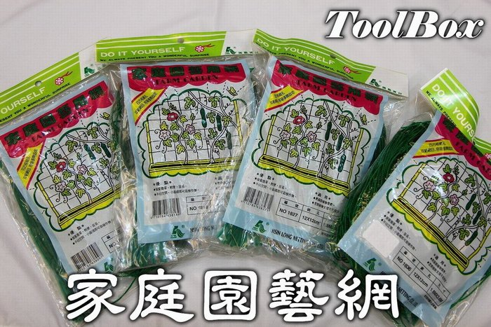 【ToolBox】《180*270cm》家庭園藝用網/植物攀爬網/百香果網/絲瓜網/苦瓜網/栽培網/防蟲網