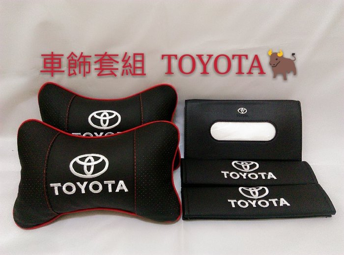 豐田汽車頭枕 TOYOTA 安全護肩帶 涼感頭枕 豐田衛生紙巾套 背枕 靠枕 頭枕