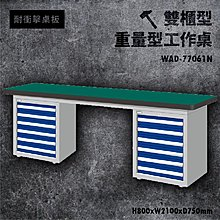 堅固耐用WAD-77061N《耐衝擊桌板》雙櫃型 重量型工作桌 工作檯 桌子 工廠 車廠 保養廠 維修廠 工作室 工作坊