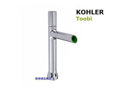 【歐築精品衛浴】KOHLER《美國》✰ TOOBI系列加高面盆龍頭K-8960T-9-CP
