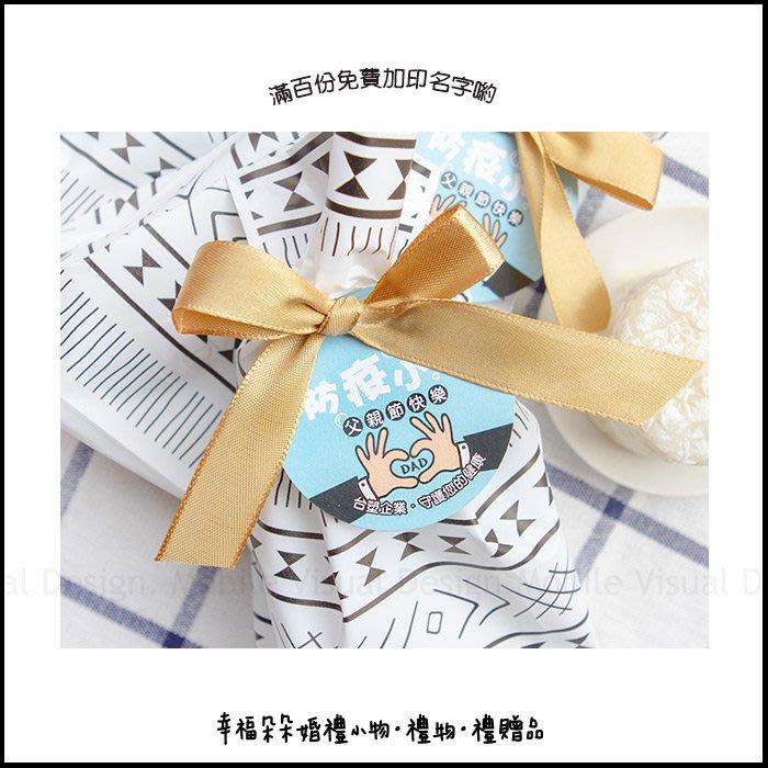 防疫小物-父親節禮物贈品「乾洗手噴霧+隨身皂」禮物組(滿百份免費印名字)-茶樹抗菌/送爸爸好禮