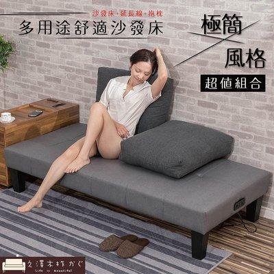 沙發床 哈皮貓抓皮懶人床(含抱枕×2、插座) 免運費