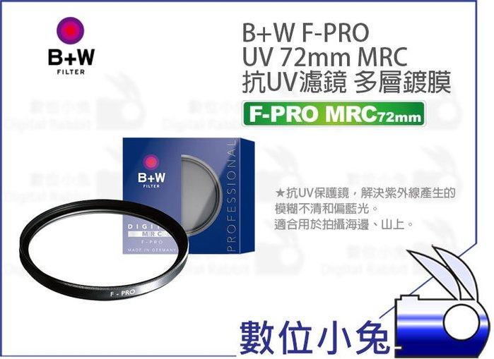 數位小兔【B+W F-PRO 72mm UV MRC 多層鍍膜 保護鏡】公司貨 抗UV 濾鏡 防刮 防塵 抗紫外線 濾鏡