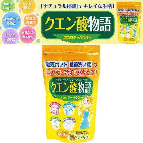 【JPGO日本購】日本製 檸檬酸物語 去汙.洗淨多用途清潔粉 大包裝 600g#450