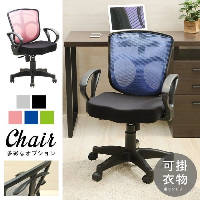 辦公椅 主管椅  【家具先生】附掛衣架加厚椅墊辦公椅 CH050書桌椅 電腦椅 電競椅 兒童椅 成長椅 工作椅 學生椅