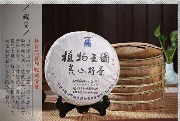 [震宇普洱茶 2.0]  吳覺農茶葉公司 2014 荒山野茶 生普 357g