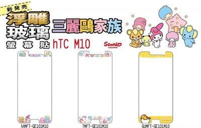 正版 My Melody / 美樂蒂 9H 浮雕 玻璃保護貼,HTC 10 / M10 專用