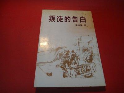 【愛悅二手書坊 H22-43】叛徒的告白 李筱峰著 四季出版 民國70