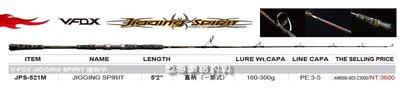 魚海網路釣具   V-FOX JIGGING SPIRIT 鐵板竿 直柄 / 一節式 JPS-521M